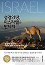 성경의 땅, 이스라엘을 만나다 : 이스라엘 최고의 전문가가 쓴 살아있는 성경의 땅 이야기 (서고B284)