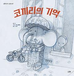 코끼리의 기억