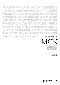 MCN (큰글씨책)