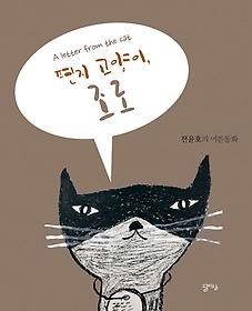 편지 고양이, 조로