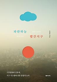파란하늘 빨간지구 : 기후변화와 인류세, 지구시스템에 관한 통합적 논의 이미지