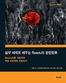 실무 예제로 배우는 ReactJS 완전정복