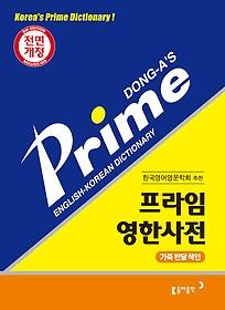 프라임 영한사전 (2016/ 반달색인/ 가죽)
