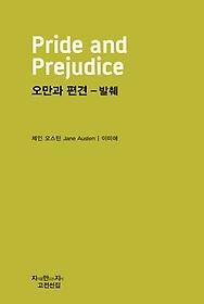 오만과 편견 - 발췌