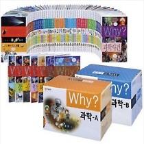 예림당-Why 와이과학 학습만화(전50권)진열상품 특A급