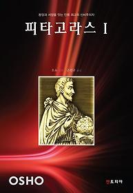 피타고라스 1