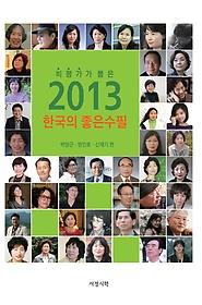 2013 한국의 좋은수필