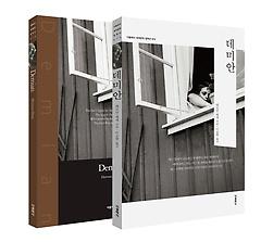 데미안 세트 (한글판+영문판)