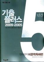 "<font title=""해냄 기출 2005~2009 플러스 언어영역 비문학독해편 (2009)"">해냄 기출 2005~2009 플러스 언어영역 비문...</font>"