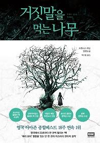 거짓말을 먹는 나무 :프랜시스 하딩 장편소설