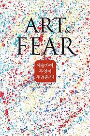 예술가여, 무엇이 두려운가!