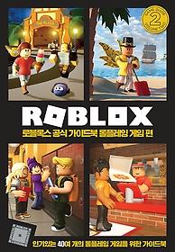 "<font title=""로블록스 공식 가이드북 - 롤플레잉 게임 편"">로블록스 공식 가이드북 - 롤플레잉 게임 ...</font>"