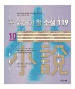 꼭 읽어야 할 소설 119 - 10
