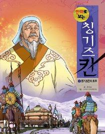 "<font title=""만화로 보는 칭기즈칸 10 - 칭기즈칸의 최후 (완결편)"">만화로 보는 칭기즈칸 10 - 칭기즈칸의 최...</font>"