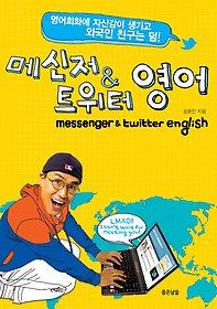 """<font title=""""메신저 & 트위터 영어 messenger & twitter english"""">메신저 & 트위터 영어 messenger & twitt...</font>"""