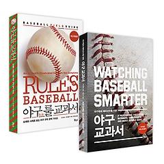 야구 교과서 2종 세트