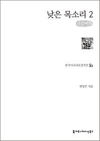 낮은 목소리 2 (큰글씨책)