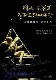 레프 도진과 말리드라마극장