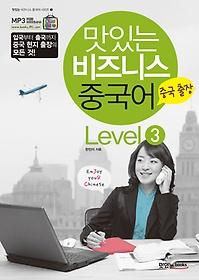 맛있는 비즈니스 중국어 Level 3
