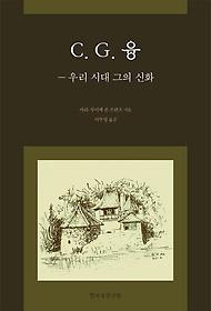 C. G. 융 - 우리 시대 그의 신화
