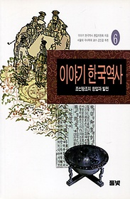 이야기 한국역사 6