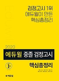 2020 에듀윌 중졸검정고시 핵심총정리
