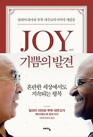 JOY 기쁨의 발견