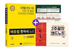 [고급] 에듀윌 한국사능력검정시험 2주끝장 - 1, 2급