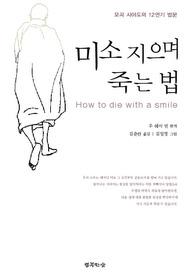 미소 지으며 죽는 법