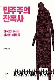 민주주의 잔혹사 : 한국현대사의 가려진 이름들