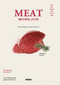 알면 더 맛있는, 고기 사전