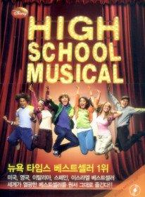 하이스쿨 뮤지컬 HIGH SCHOOL MUSICAL 1