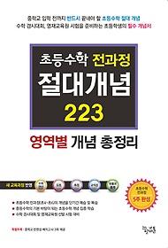 초등수학 전과정 절대개념 223