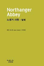 노생거 사원 - 발췌