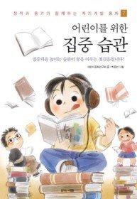 어린이를 위한 집중 습관