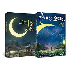구미호 식당 + 저세상 오디션 전2권 세트