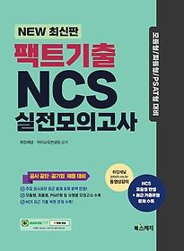 팩트기출 NCS 실전모의고사