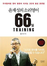 윤재성의 소리영어 66일 트레이닝