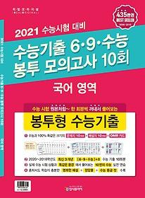"""<font title=""""리얼 오리지널 수능기출 6 9 수능 봉투 모의고사 10회 국어 영역 (2020)"""">리얼 오리지널 수능기출 6 9 수능 봉투 모...</font>"""