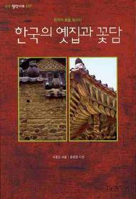 한국의 옛집과 꽃담