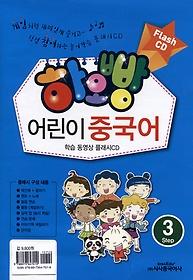 "<font title=""하오빵 어린이 중국어 STEP 3 플래시 CD (교재별매)"">하오빵 어린이 중국어 STEP 3 플래시 CD (...</font>"