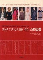 패션 디자이너를 위한 스타일북