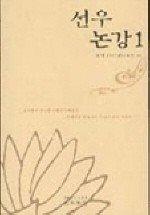 선우논강 1 - 불기 2547년