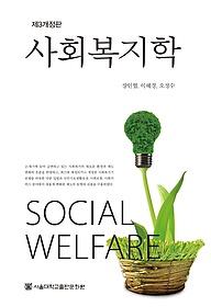 사회복지학