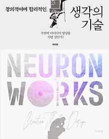 (창의적이며 합리적인) 생각의 기술 :Neuron works