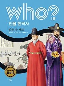 who? 인물 한국사 김종서 세조