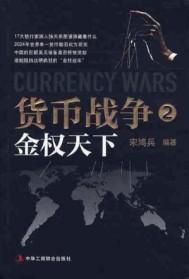 货币战争 = Currency wars 화폐전쟁. 2, 金权天下 돈과 권력 천하