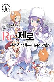 Re : 제로부터 시작하는 이세계 생활 6