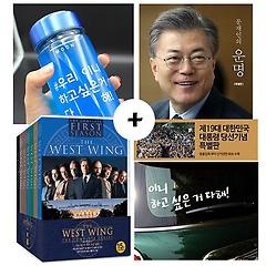 웨스트 윙 DVD + 문재인의 운명 (특별판)+ 이니블루 아이스보틀 + 이니굿즈 차랑용 스티커