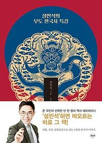 설민석의 무도 한국사 특강 - 대한민국 임시정부 수립 100주년 기념판